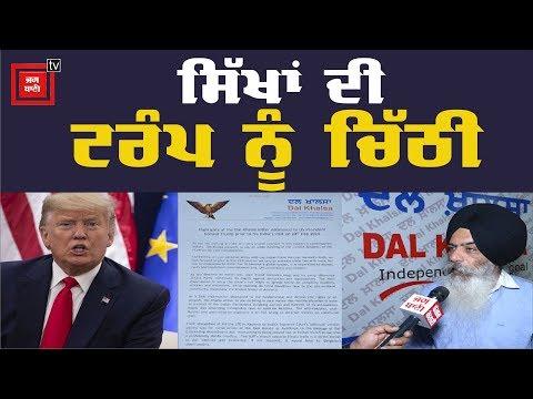 ਸਿੱਖਾਂ ਨੇ ਚਿੱਠੀ ਲਿਖ Trump ਨੂੰ ਕੀਤੀ PM Modi ਦੀ ਸ਼ਿਕਾਇਤ!