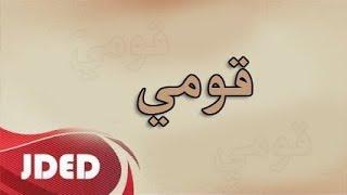 فرقة خليفه الاماراتيه - قومي | حفله 2019