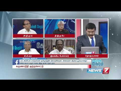 Which political party is the change for DMK, AIADMK? 4/4 | Kelvi Neram | News7 Tamil
