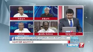 Which political party is the change for DMK, AIADMK? | Kelvi Neram