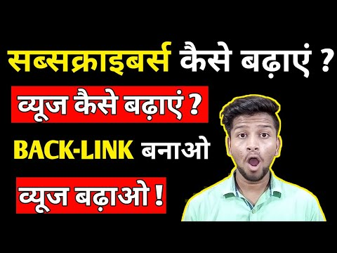get-more-views-and-subscribers-on-youtube-||-backlink-से-चैनल-grow-कैसे-करे