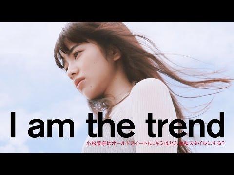 小松菜奈 NylonJapan CM スチル画像。CM動画を再生できます。