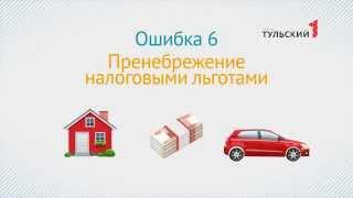 """Для телеканала  """"Первый Тульский"""" кратко об основных финансовых ошибках."""