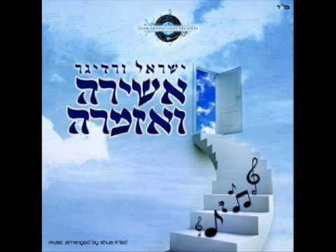 ישראל ורדיגר אנא עבדא