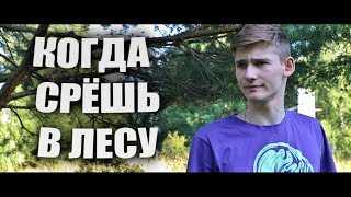 Короткометражный фильм - КОГДА СРЁШЬ В ЛЕСУ