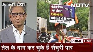 Prime Time With Ravish Kumar: महंगाई डायन खाए जात है