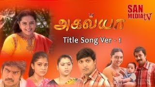 AHALYA - அகல்யா - Title Song Version 01 (HD)