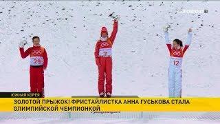 Белоруска Анна Гуськова завоевала золотую медаль на Олимпийских играх в Пхёнчхане