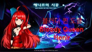 [Elsword KR/엘소드] 블러디 퀸 도클 1:12 / Bloody Queen Henir 1:12