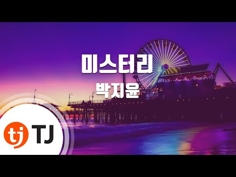 [TJ노래방] 미스터리 - 박지윤(Feat.San E) (Mr.Lee - Park Ji Yoon) / TJ Karaoke