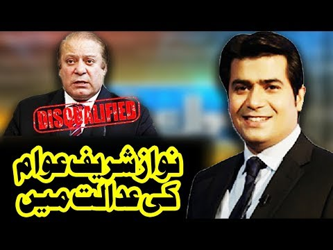 Nawaz Sharif In Awam Ki Adalat - Sawal Awam Ka With Masood Raza - 29 July 2017 - Dunya News