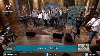 ترنيمة يا كنيسة افرحي + بشوق وحنين - فريق الخبر السار - برنامج هانرنم تانى