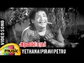 Yethanai Piravi Petru Song | Arunagirinathar Tamil Movie | TM Soundararajan | Mango Tamil