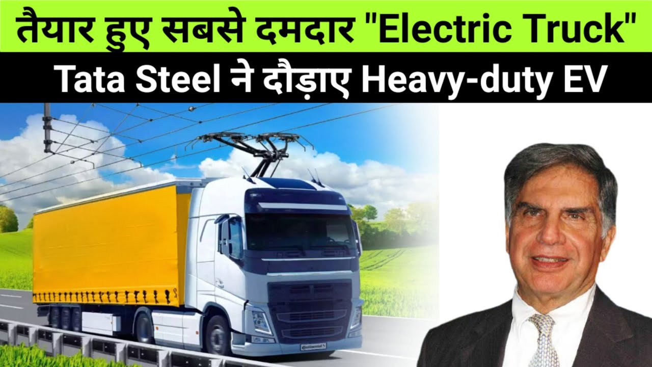 """0-100% in 90 Minutes !! TATA deploys Hi-tech """"Electric Truck"""" for Steel Transportation 🔥"""