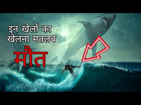 Video - In 5 khelo Ka Khelna Matlb Maut se Khelna | Duniya ke 5 Sabse Khatarnak Khel