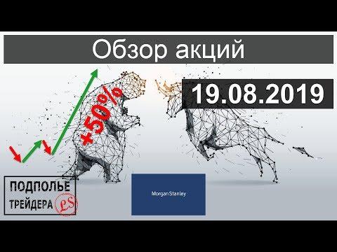 Обзор акций: Morgan Stanley (MS)