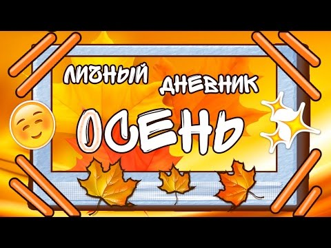 Cмотреть видео Идеи для личного дневника/ ОСЕНЬ/ ЛД
