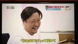カンテツ甘辛ダレ(ゆうなび)