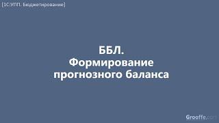 [Бюджетирование в 1С:УПП]: 5.15.5 ББЛ. Формирование прогнозного баланса