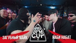 140 BPM CUP: ЗАГУБНЫЙ МАЙК Х НАБИ НАБАТ (Отбор)