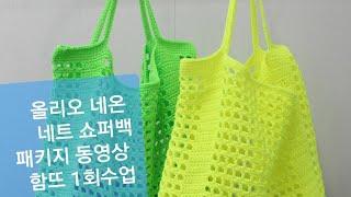 코바늘 가방뜨기 DIY/동영상함뜨1회/올리오 네온 네트…