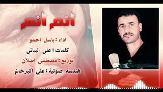 المنشد باسل احمو - انم انم 2018 || هندسة صوتية ومؤتراث صوتية || علي اكبر خانم