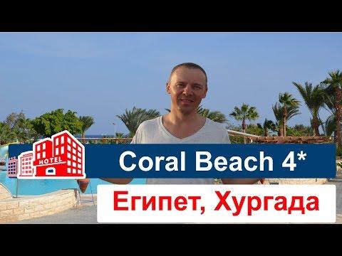 Обзор отеля Coral Beach Hotel Hurghada 4* (Корал Бич Хургада Резорт 4*). Египет, Хургада