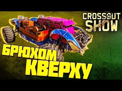 Crossout Show: Брюхом кверху