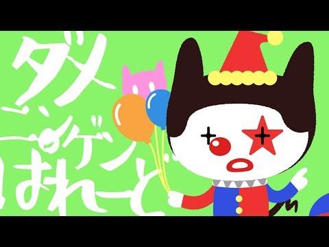 ぼっちぼろまる - ダメニンゲンぱれーど (Lyric Video)