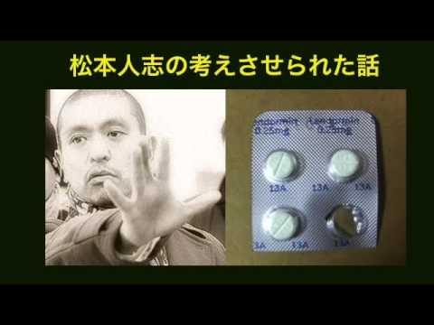 睡眠薬〜松本人志(放送室)の考えさせられた話