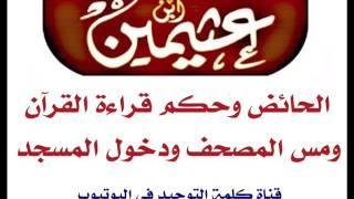 الشيخ ابن عثيمين الحائض وحكم قراءة القرآن ومس المصحف ودخول المسجد Youtube