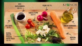 """Рецепт от Шеф-повара Клиники """"Кивач"""": Салат овощной с сыром Тофу"""