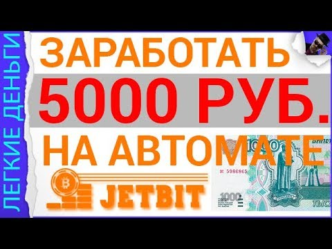 (scam) Как Заработать 5000 рублей На Автомате в Проекте Jet Bit / ЗАРАБОТОК В ИНТЕРНЕТЕ