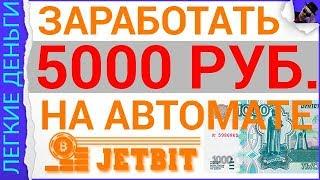 Как Ведет себя Scam Jet Project с 5000 Авто | реальные заработки на автомате