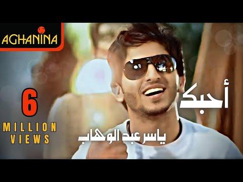 ياسر عبد الوهاب - أحبك / Yaser Abdul Wahab - Ahbak