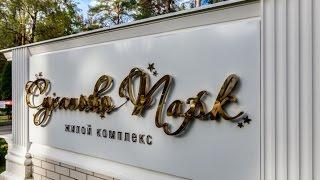 Предлагаем купить квартиру в Суханово Парк. КП