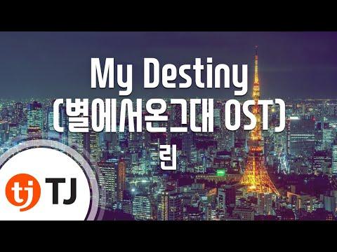[TJ노래방] My Destiny(별에서온그대OST) - 린 (Lyn) / TJ Karaoke