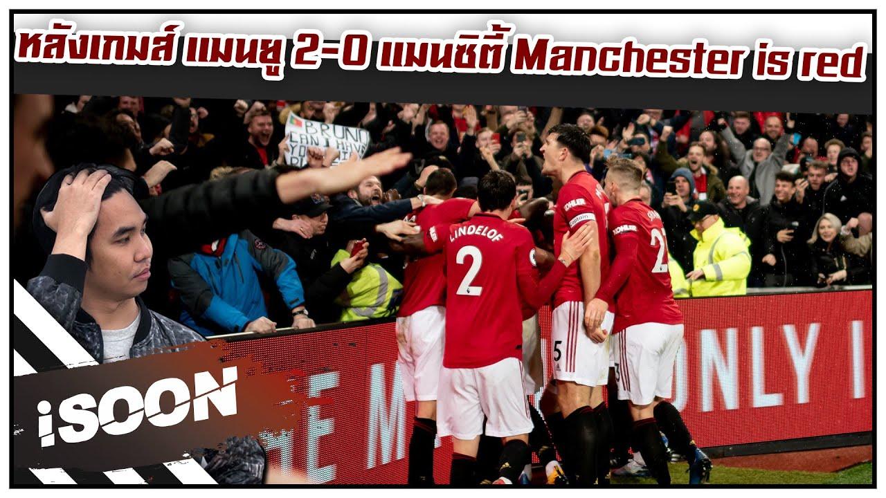 หลังเกมส์ แมนยู 2-0 แมนซิตี้ Manchester is red