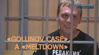 «GOLUNOV CASE», A «THAW» IMITATION