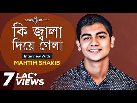 Ki Jala Diye Gela | Mahtim Shakib | Cover | newsg24