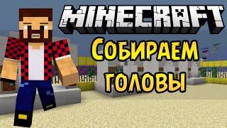 СОБИРАЕМ ГОЛОВЫ - Minecraft Прохождение Карты