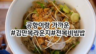 제주도여행 ♡공항과 가까운 김만복어라운드 (전복비빔밥)