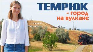 ТЕМРЮК обзор города отзыв переехавших на ПМЖ в Краснодарский край Темрюкский район