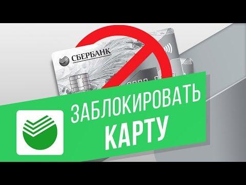 Как заблокировать карту Сбербанка? Блокируем карту через приложение, СМС и звонок по телефону