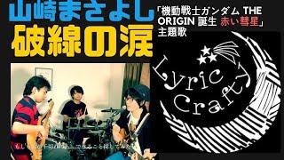 今週のカバー動画は山崎まさよしさんの「破線の涙」です!! 曲の尺は2...