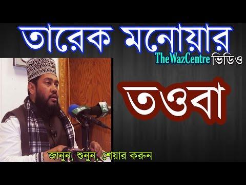 Towba/তওবা.  A Bangla waz By Tarek Monowar. Bangla waz Mahfil