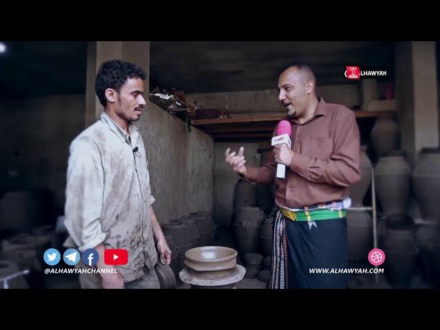 ابن مهرة | صناعة مقالي الفخار | محمد الصلوي قناة الهوية