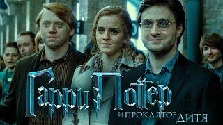 Обзор фильма: Гарри Поттер и Проклятое дитя. Дата выхода