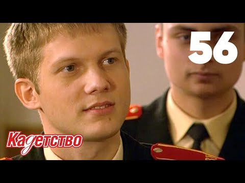 Кадетство Сезон 2 Серия 37