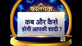 Kaalchakra II कब और कैसे होगी आपकी शादी ? II 24 July 2018 II News 24